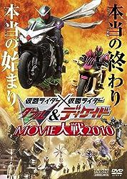Kamen Rider × Kamen Rider Double & Decade: Movie War 2010 poster