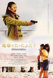 Chikyû de tatta futari Poster