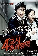 4-kyo-si Choo-ri-yeong-yeok