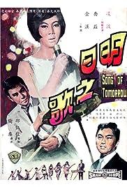 Ming ri zhi ge Poster
