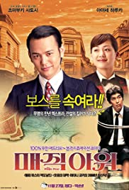 Za majikku awâ(2008) Poster - Movie Forum, Cast, Reviews