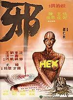 Hex(1980)