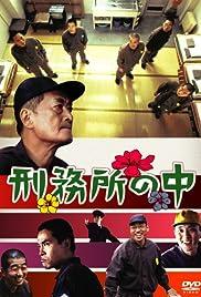 Keimusho no naka Poster