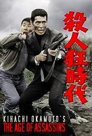 Satsujin kyôjidai(1967) Poster - Movie Forum, Cast, Reviews