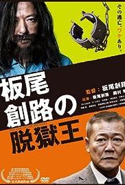 Itao Itsuji no datsugoku-ô Poster