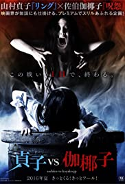 Sadako vs. Kayako (2016) Poster - Movie Forum, Cast, Reviews