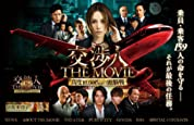 The Negotiator: The Movie (2010)