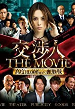 Kôshônin: The movie - Taimu rimitto kôdo 10,000 m no zunôsen