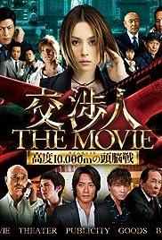 Kôshônin: The movie - Taimu rimitto kôdo 10,000 m no zunôsen Poster