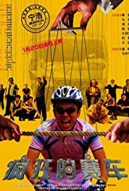 Feng kuang de sai che (2009) Poster - Movie Forum, Cast, Reviews
