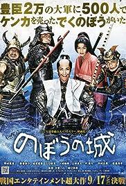 Nobô no shiro(2012) Poster - Movie Forum, Cast, Reviews