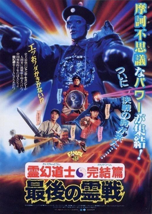 Mr. Vampire IV BluRay Hardcoded China