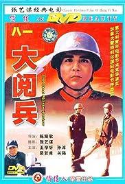 Da yue bing Poster