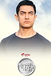 Satyamev Jayate Poster - TV Show Forum, Cast, Reviews