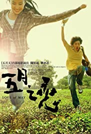 Love of May Poster