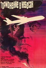 Tormozheniye v nebesakh Poster