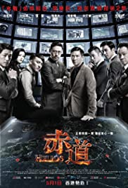Chek dou(2015) Poster - Movie Forum, Cast, Reviews