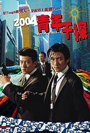 San jaat si hing(2004) Poster - Movie Forum, Cast, Reviews