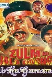 Zulm Ko Jala Doonga Poster