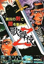 Kabuki-Z