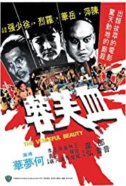 Xue fu rong Poster