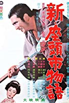 Image of New Tale of Zatoichi