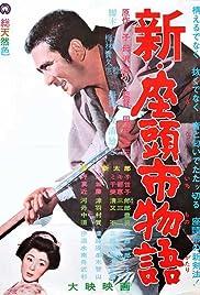 New Tale of Zatoichi(1963) Poster - Movie Forum, Cast, Reviews