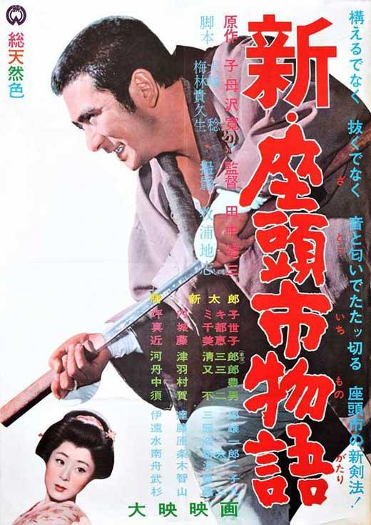 image Shin Zatôichi monogatari Watch Full Movie Free Online