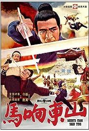 Shan Dong xiang ma Poster