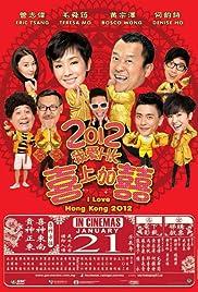 Wo ai Xiang Gang: xi shang jia xi Poster
