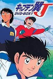 Captain Tsubasa J Poster - TV Show Forum, Cast, Reviews