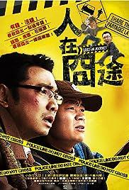 Ren zai jiong tu(2010) Poster - Movie Forum, Cast, Reviews
