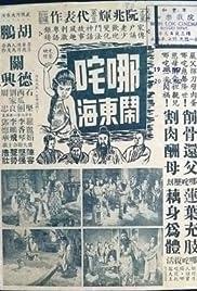 Na Zha nao dong hai Poster
