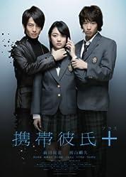 Mobile Boyfriend (2009)