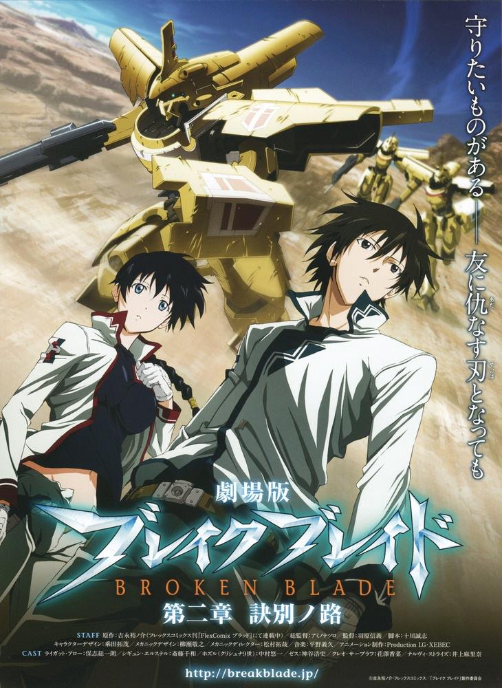 image Gekijouban Bureiku bureido Dainishou: Ketsubetsu no michi Watch Full Movie Free Online