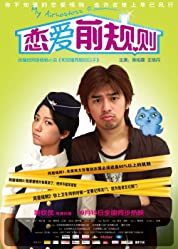 My Airhostess Roommate (2009) poster