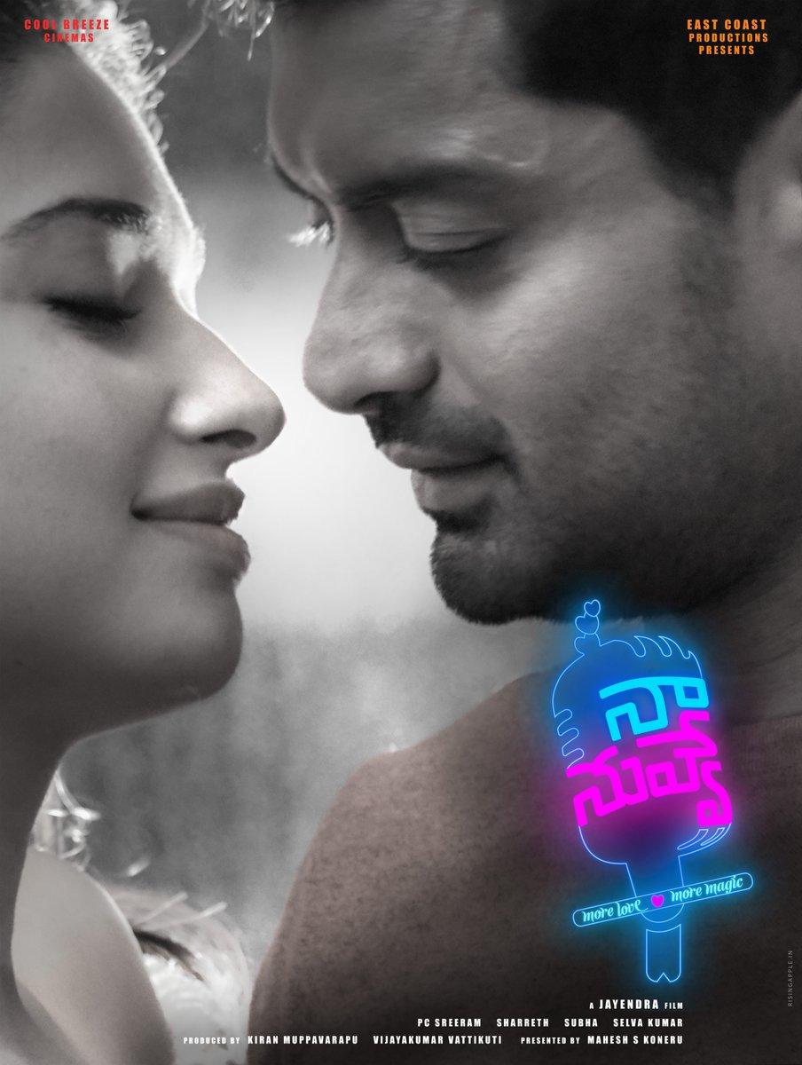Naa Nuvve (2018) New Telugu Movie
