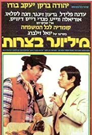 Millioner Betzarot Poster