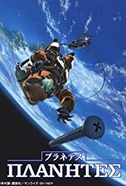 Planetes Poster - TV Show Forum, Cast, Reviews