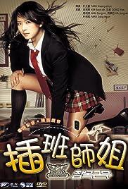 Jambok-geunmu Poster
