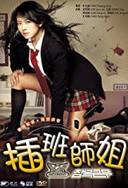Jambok-geunmu(2005) Poster - Movie Forum, Cast, Reviews