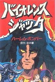 Violence Jack, Part 1, Slum King(1986) Poster - Movie Forum, Cast, Reviews