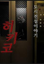 Hikiko: urban legend story Poster