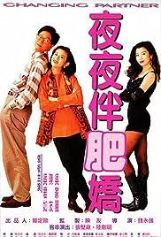 Ye ye ban fei jiao Poster