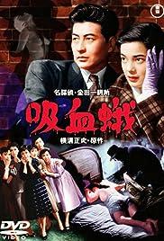 Kyûketsu-ga Poster