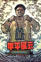 Image of Jia wu feng yun