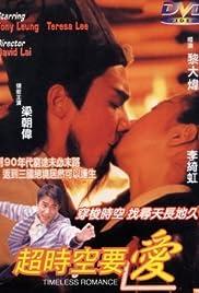 Chiu si hung yiu oi(1998) Poster - Movie Forum, Cast, Reviews