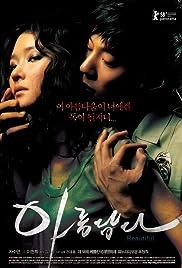 A-leum-dab-da(2008) Poster - Movie Forum, Cast, Reviews