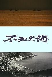 Shiranuikai Poster