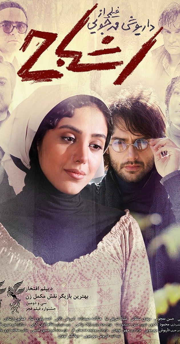 دانلود فیلم های شاد آوات بوکانی در عراق دانلود فیلم , دانلود فیلم ایرانی , ایران فیلم, جدیدترین فیلم ایرانی, Film jadid - دانلود فیلم جدید اشباح